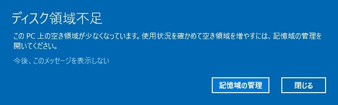 DiskAlert_20160704_2