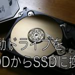 Windowsの起動ドライブをHDDからSSDに換装