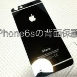 iPhone6sの背面保護